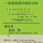 seminar20161011